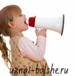 Как научить ребенка разговаривать тише