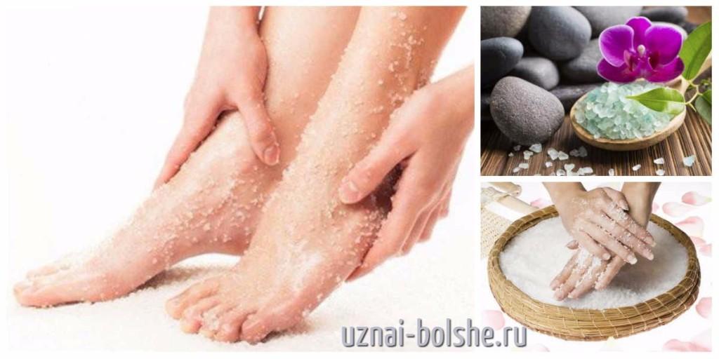 massazh-morskoj-sol'ju